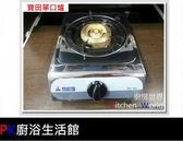 【PK廚浴生活館】高雄 瓦斯爐 單口爐 寶田 PC-163/PC163全銅爐頭單口瓦斯爐※加購調整器100元