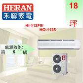 【HERAN 禾聯】18 坪 定頻分離式冷氣   一對一 定頻單冷空調 HI-112F9/HO-1125 下單前先確認是否有貨