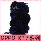 【萌萌噠】歐珀 OPPO R17 / R17 pro 韓國立體黑玫瑰保護套 帶掛鍊側翻皮套 支架插卡 手機套 硬殼