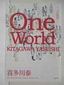 【書寶二手書T9/翻譯小說_CT2】ONE WORLD_喜多川泰