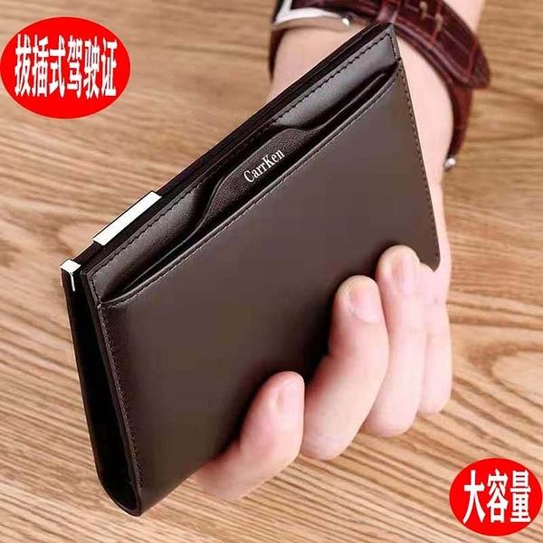 錢包男短款駕駛證皮夾新款多功能潮流多卡位超薄卡包信用卡零錢夾 貝芙莉