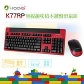 i-rocks K77RP 無線趣味積木 鍵盤滑鼠組