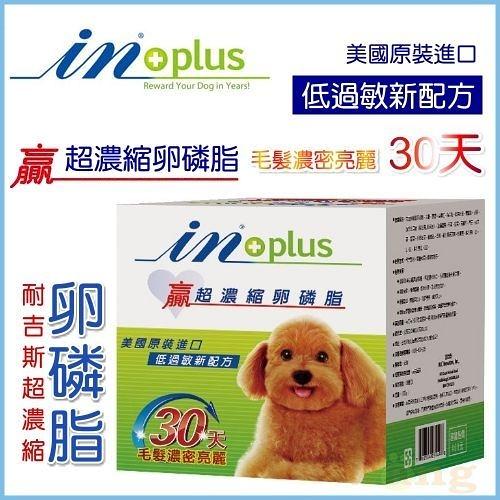 『寵喵樂旗艦店』IN-PLUS【超濃縮卵磷脂 犬用超縮卵磷脂(迷你)350g】
