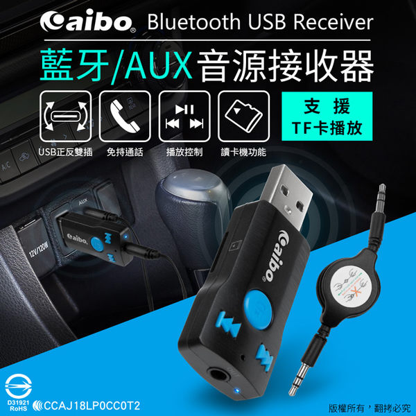 【貓頭鷹3C】aibo 藍牙/AUX USB音源接收器(支援TF卡/免持通話)[OO-50TF]