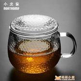 泡茶杯 茶杯茶水杯小北家錘紋三件式泡茶杯 耐熱玻璃杯透明茶杯帶蓋過濾水杯子  99免運