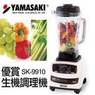 YAMASAKI 山崎優賞生機調理機 SK-9910 冰沙果汁機