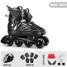 溜冰鞋 兒童初學者全套裝專業旱冰滑冰輪滑鞋男童女童成年可調大小【八折搶購】