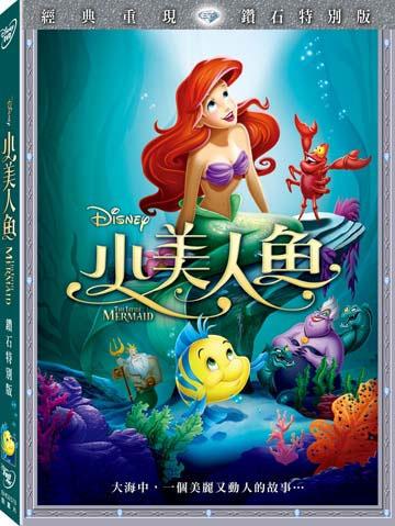 【迪士尼動畫】小美人魚-DVD 鑽石版