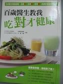 【書寶二手書T7/養生_IAG】百歲醫生教我吃對才健康_日野原重明、天野曉