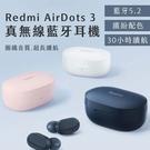 小米 Redmi AirDots 3 真無線藍牙耳機 時尚 紅米新款 3代 藍芽耳機 三色
