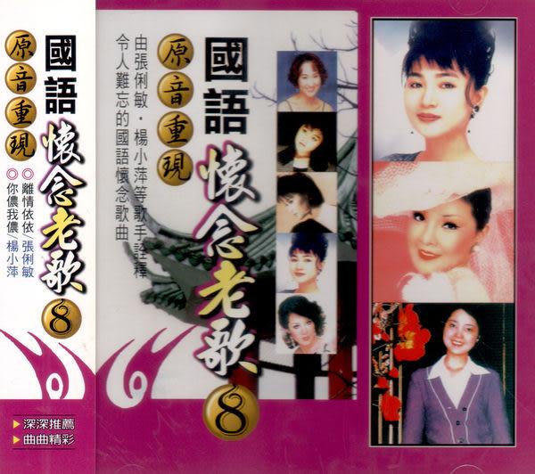 原音重現 國語懷念老歌 第8輯 CD (音樂影片購)