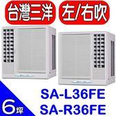 《全省含標準安裝》台灣三洋SANLUX【SA-L36FE】定頻窗型冷氣5坪左吹