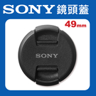 SONY 原廠鏡頭蓋 鏡頭蓋 SONY鏡頭蓋 49mm SONY微單 單眼 相機皆適用 (公司貨)