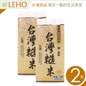 LEHO《嚐。原味》營養滿分台灣糙米800g*2包(平均1包$162元)