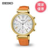 SEIKO精工太陽能女錶(V175-0DY0Y)SSC842J1-