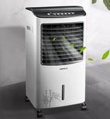 冷風扇康佳空調扇冷暖兩用制冷器小型水空調靜音家用節能冷風機冷熱風扇   汪喵百貨