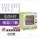台灣建美牌 | 蒸氣式毛巾箱(6打)單門[14751]