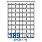裕德 US4344-1K 三用 電腦 標籤  189格 25.4X10mm 白色 1000張/箱