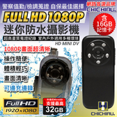 HD 1080P Mini DV防水隨身微型攝影機 警察執勤必備/可邊充電邊錄/循環錄影/偽裝監視外傭