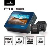 【LOOKING】F-1 II 機車行車記錄器 無線鎖檔+WIFI Gogoro HD1080P WDR寬動態 前後雙錄