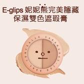 【Miss.Sugar】韓國 E-glips妮妮熊完美隱藏保濕雙色遮瑕膏3g