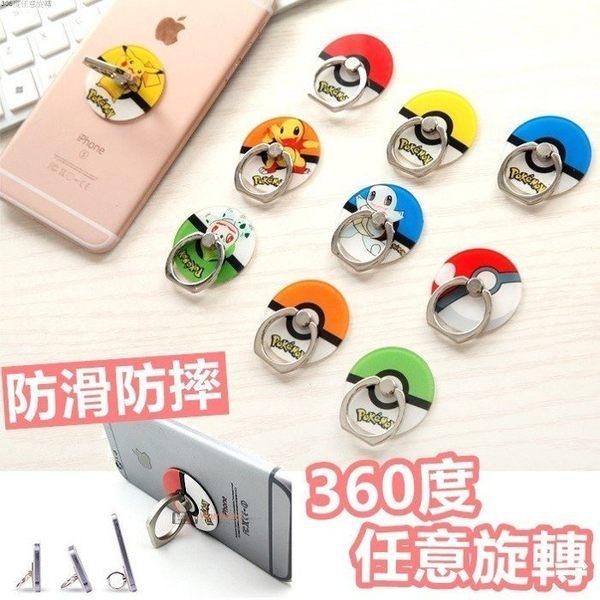 (買5送1) 寶可夢 神奇寶貝 指環扣 手機扣環 Pokemon 手機防滑扣 手機支架 指環支架 防滑手機架