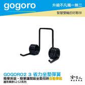 現貨 gogoro2 gogoro3 座墊彈簧 椅墊彈簧 GOGORO 坐墊彈簧 坐墊 升級版 哈家人