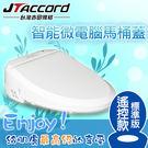 台灣吉田 智能型微電腦遙控馬桶蓋/馬桶座-標準版/JT-200B