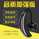藍芽單耳耳機 藍芽耳機掛耳式華為榮耀8 p10 p9 p20 mate9開車無線迷你超小通用  DF  二度3C