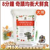 ◆MIX米克斯◆【現折300元】美國哈維博士Dr. Harvey's【8分鐘奇蹟均衡犬鮮食5磅】