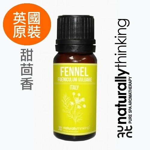 NT 甜茴香純精油 10ml。Fennel。Naturally Thinking