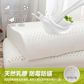 【貝兒居家寢飾生活館】100%天然乳膠枕(百貨版)-3種任選工學護頸型