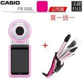 【送整髮器】CASIO EX-FR100L  分離式 防水運動相機 單機 公司貨《分期0利率》