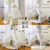 兒童印第安帳篷室內公主房寶寶男女孩玩具游戲屋寶寶過家家讀書角 韓慕精品 YTL