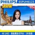 《送壁掛架及安裝&HDMI線》PHILIPS飛利浦 65吋65PUH6123 4K HDR聯網液晶顯示器(贈數位電視接收器)