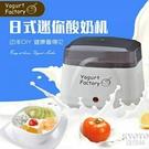 酸奶機自制酸奶機家用小型宿舍制作老酸奶米酒納豆機酸奶發酵機 快速出貨