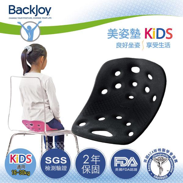 【絕對便宜】BackJoy健康美姿美臀坐墊Kids ─黑色
