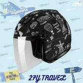[中壢安信]SOL SL-27Y 27Y TRAVEL 環遊世界 消光黑白 安全帽 半罩 3/4罩 再送好禮2選1