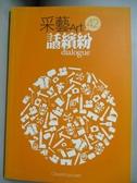 【書寶二手書T2/文學_KGP】采藝 話繽紛42_臺北市立社會教育館