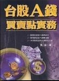 二手書博民逛書店 《台股A錢買賣點實務》 R2Y ISBN:9789574106431│張劦