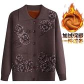 針織開衫外套 中老年人女秋冬奶奶加絨毛衣媽媽裝加厚針織衫老太太冬裝開衫外套 歐歐