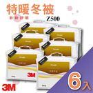 【台灣製造】3M 特暖冬被 Z500 六入組 睡眠品質 寢具 床具 寢室 臥室