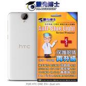 藍光博士 HTC ONE E9+ dual sim 抗藍光淡橘色保護貼 抗藍光SGS認證 超清