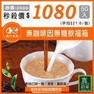 《瘋狂福箱50入》歐可 真奶茶-英式 真奶茶(無咖啡因無糖款) 50入