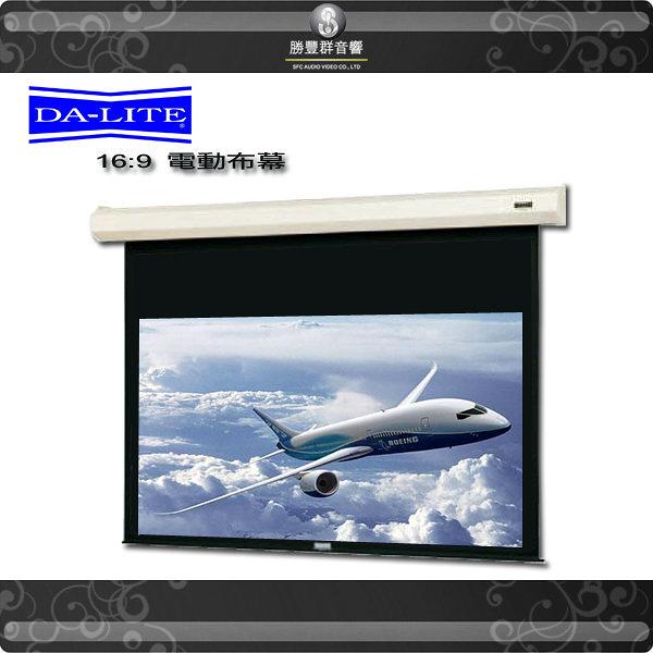 【竹北勝豐群音響】美國進口 DA-LITE TCO 16:9 110吋高平整DV電動式投影銀幕