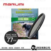 日本 Marumi 77mm DHG ND8 減光鏡 數位多層鍍膜 日本原廠製造 【彩宣公司貨】