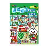 《風車出版》FOOD超人趣味磁鐵遊戲書-超級市場╭★ JOYBUS玩具百貨