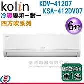 【信源】6坪~【Kolin 歌林 四方吹冷暖變頻一對一分離式冷氣】KDV-41207+KSA-412DV07 含標準安裝