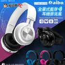 【貓頭鷹3C】aibo BTY05 全罩式無線藍牙耳機麥克風(支援TF卡/AUX音源) [LY-MIC-BTY05]