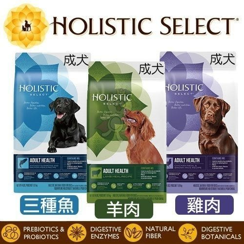 『寵喵樂旗艦店』Holistic select 活力滋 成犬《雞肉│羊肉│三種魚 配方》4磅 狗飼料